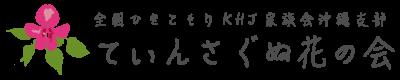 ひきこもり家族の会 KHJ沖縄てぃんさぐぬ花の会のページ