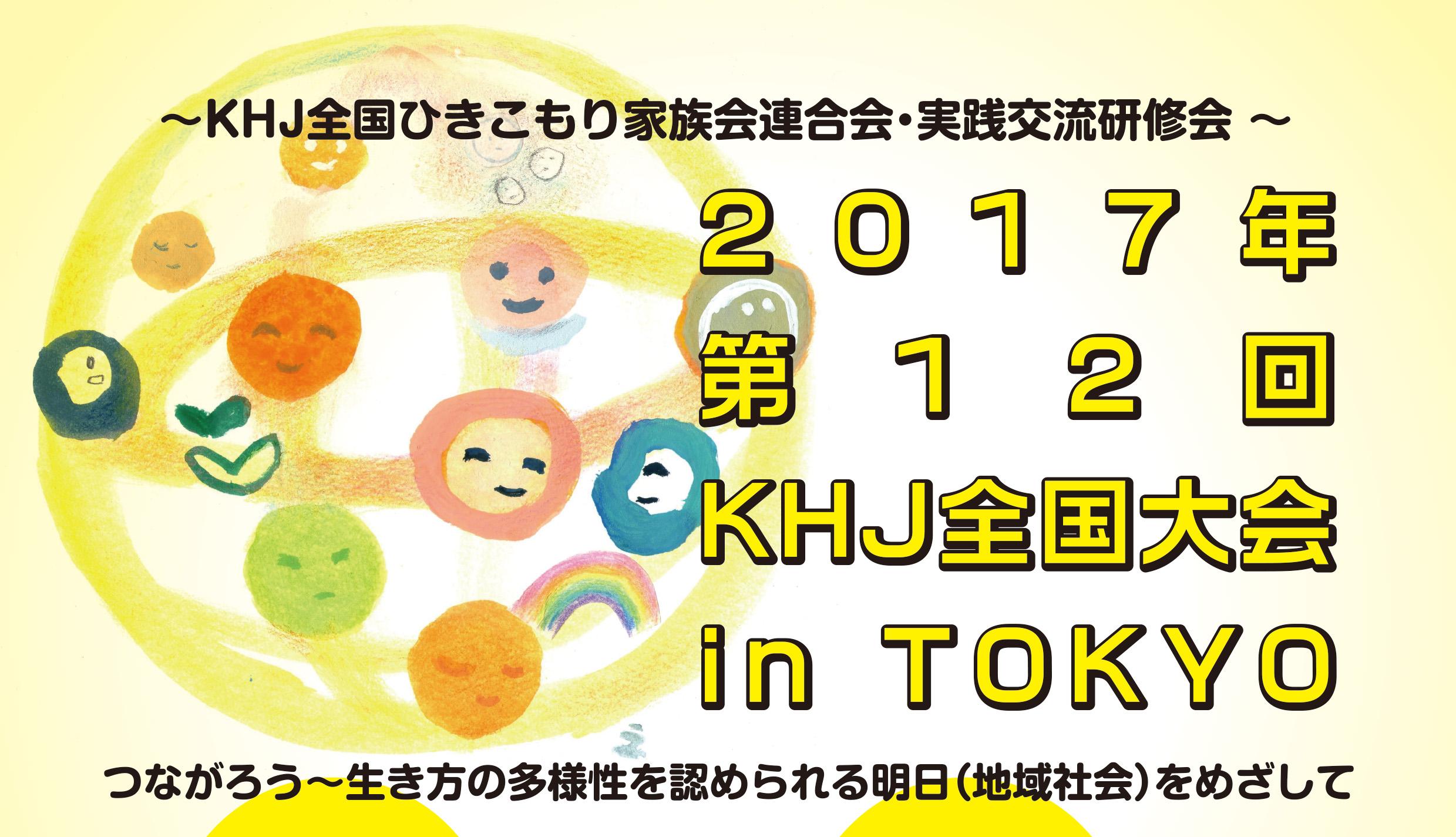 Taikai2017 Chirashi 1