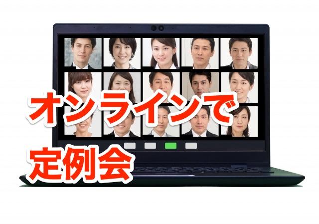 オンライン定例会の画像