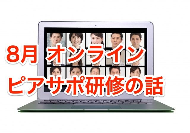 8月オンライン